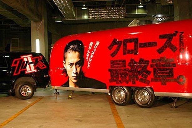 こちら、全国行脚をする『クローズZERO II』のラッピングカー。総額2000万円なり!