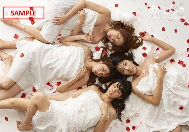 映画『赤×ピンク』の前売券の特典はセクシーな4人の生写真!