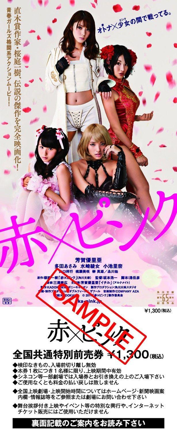 『赤×ピンク』の前売券は12月15日(日)から発売開始