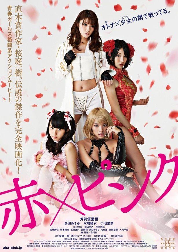 『赤×ピンク』は2014年2月22日(土)より公開