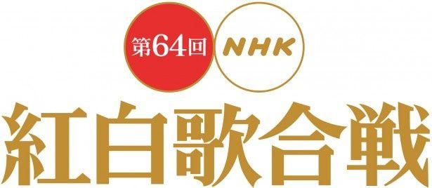 「第64回 NHK紅白歌合戦」の出場歌手の全曲目が決定!