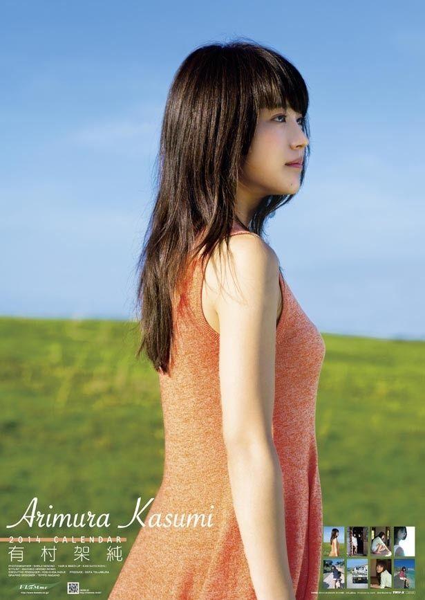 現在発売中の2014年オフィシャルカレンダーで大人びた表情を見せる有村架純