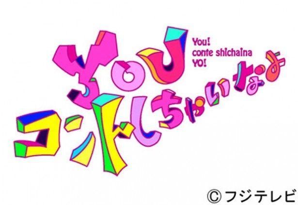 香取慎吾、稲垣吾郎らも出演する「YOUコントしちゃいなよ」はフジテレビ系でオンエア