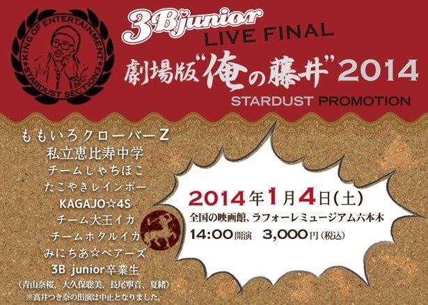 """ももいろクローバーZも出演する14年1月4日(土)の「3B junior LIVE FINAL 劇場版""""俺の藤井""""2014」"""
