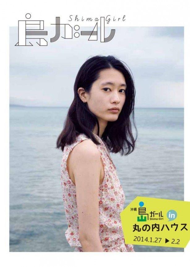 イベント「『沖縄島ガール』 in 丸の内ハウス」チラシ(2014年1月27日~2月2日開催)