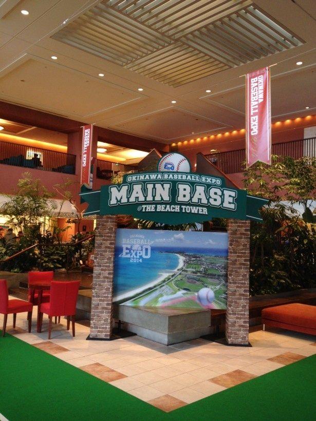 北谷町のリゾートホテル「ザ・ビーチタワー沖縄」に設置される情報発信基地「メインベース」