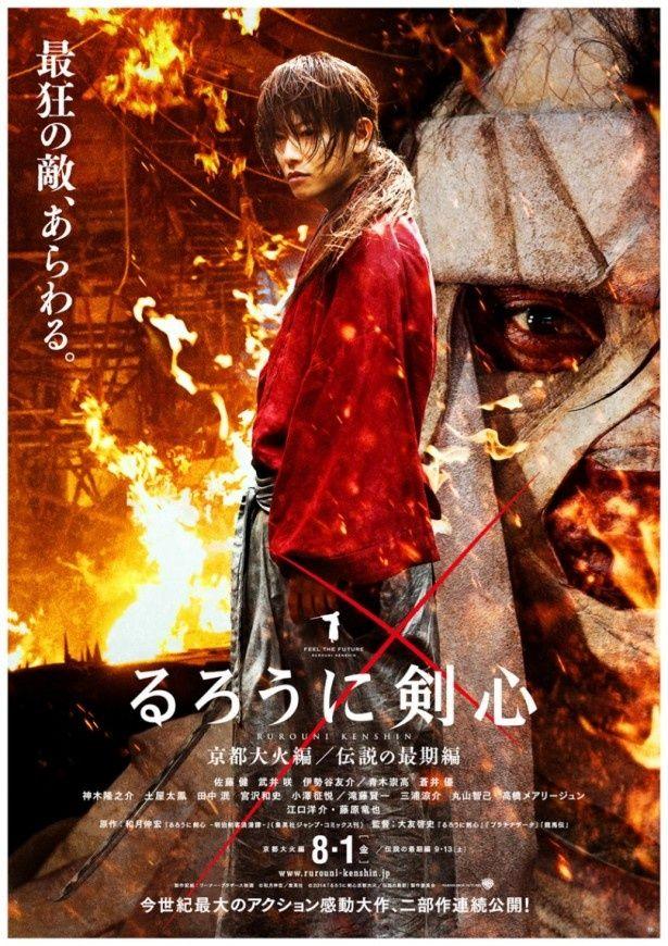 """今回解禁となったポスタービジュアル。本作のタイトルにもなっている""""京都大火""""を背景に、敵を見つめるような鋭い目をした剣心と、その背後に浮かび上がる志々雄の姿が描かれている"""