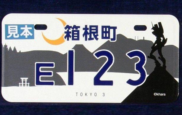 エヴァデザインのご当地ナンバープレートが神奈川・箱根町で交付される