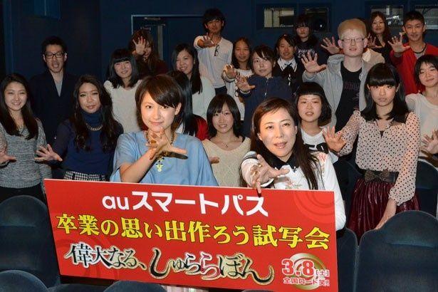 大野いと、椿鬼奴と試写会に招待された中高生たち