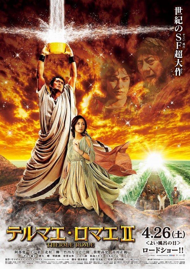 あのSFシリーズなどをイメージしている(!?)と思われる、やけに壮大な『テルマエ・ロマエII』のポスター