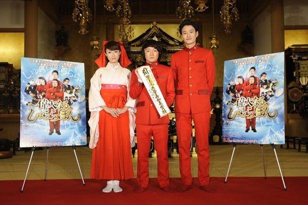 増上寺の安国殿でヒット祈願を行った深田恭子、濱田岳、岡田将生