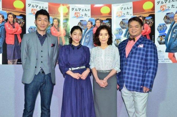 「ダルマさんが笑った。」の会見に出席した(左から)高橋努、安藤サクラ、倍賞美津子、岡本知高