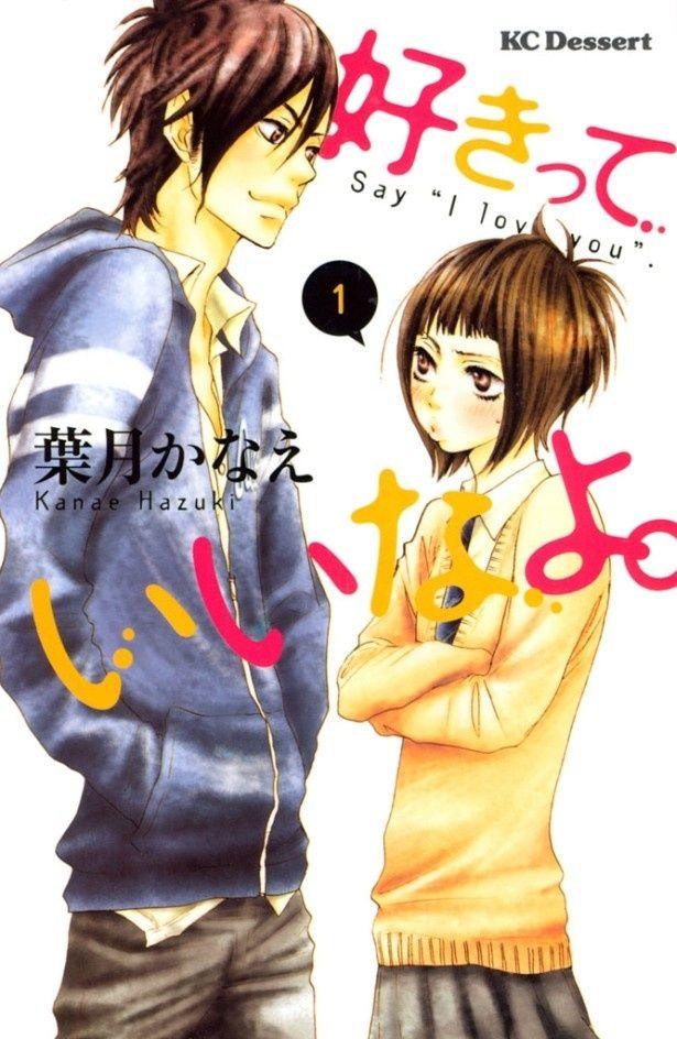 「好きっていいなよ。」電子書籍6巻まで100円に!