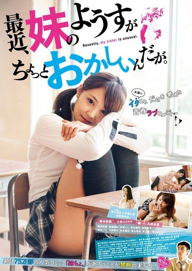 橋本甜歌扮する美月をメインにしたポスタービジュアル。体育座りにそそられる!