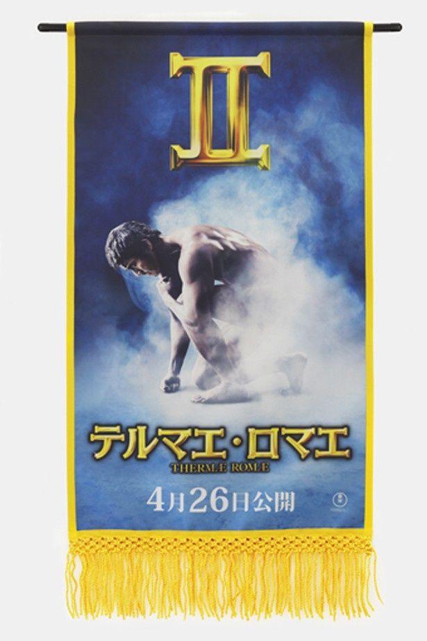 大相撲大阪場所を盛り上げる『テルマエ・ロマエII』の懸賞幕