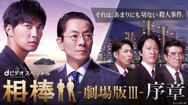 dビデオスペシャル「相棒-劇場版III-序章」  3月29日(土)より配信