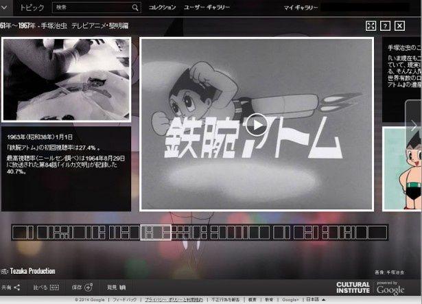 Google 歴史アーカイブにて公開中「手塚治虫 テレビアニメ・黎明編」(画像提供:Google)