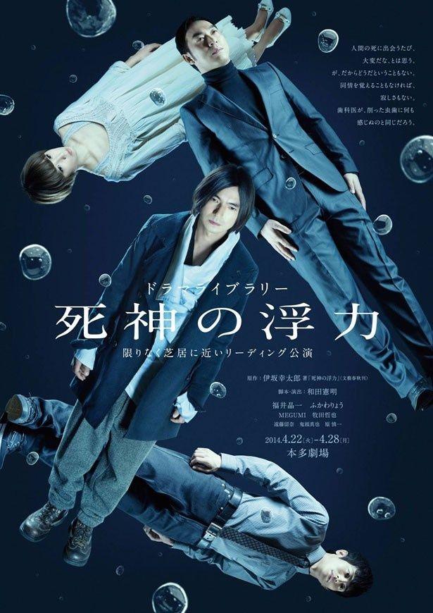 伊坂幸太郎の人気シリーズを舞台化した『ドラマライブラリー「死神の浮力」』
