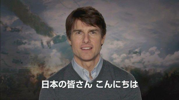 日本のファンに向けてコメントを寄せた『オール・ユー・ニード・イズ・キル』主演のトム・クルーズ