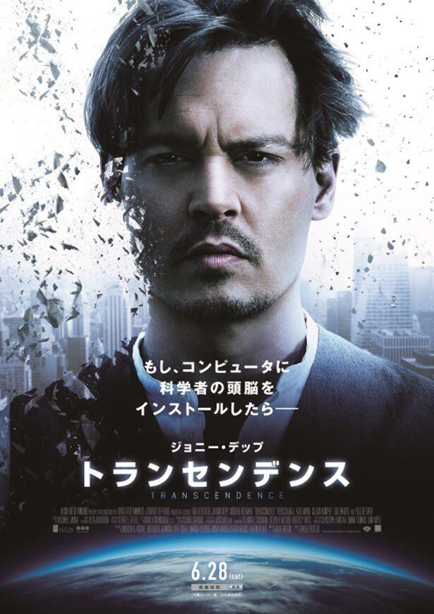 映画『トランセンデンス』は6月28日(土)より公開