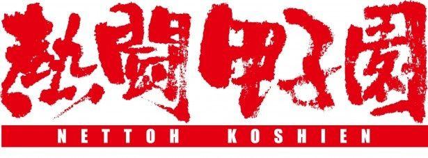 """関ジャニ∞が""""ABC夏の高校野球応援ソング""""を歌うアーティストに決定!"""