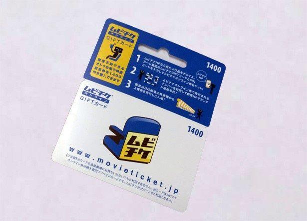 現在発売中の「ムビチケオンラインGIFTカード」