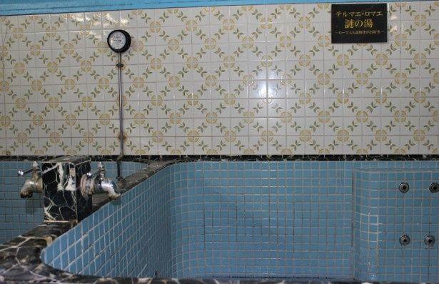 この日の風呂には、「テルマエ・ロマエ 謎の湯」との名前がつけられた