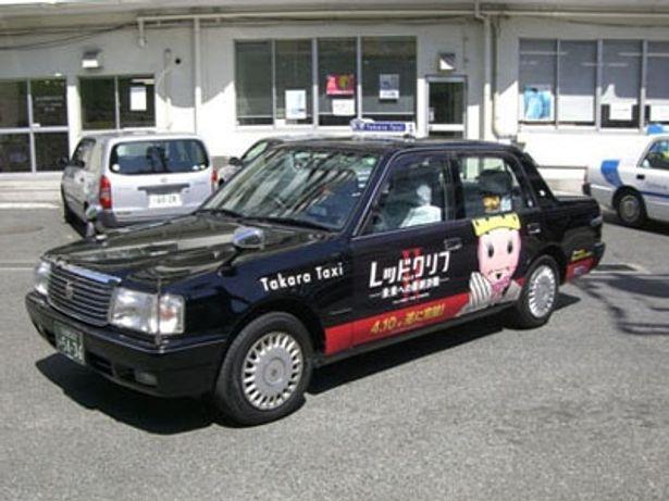 """世界でオンリーワンの""""レッドクリフタクシー""""が名古屋の街を来襲!"""
