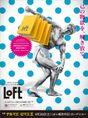 黄色い紙袋をぶら下げるルシウスが描かれたLOFTの広告