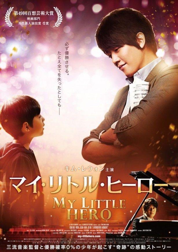 キム・レウォン主演の映画「マイ・リトル・ヒーロー」が、7月12日(土)からシネマート六本木、シネマート心斎橋にて公開される