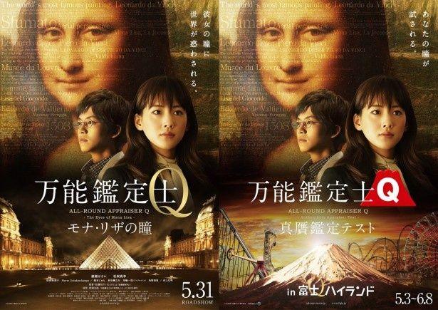 左が映画のポスター、右がイベントのポスター