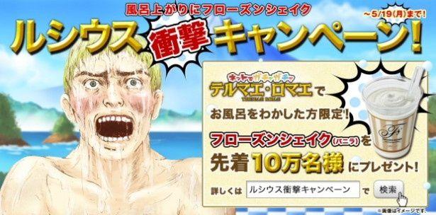 サークルKサンクスにて「衝撃のシェイク10万個プレゼントキャンペーン」開催中!!