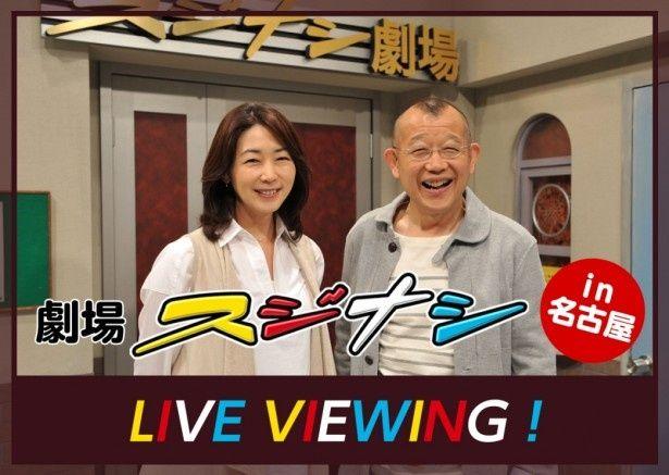 「スジナシ」に出演中の笑福亭鶴瓶(写真右)と中井美穂(写真左)