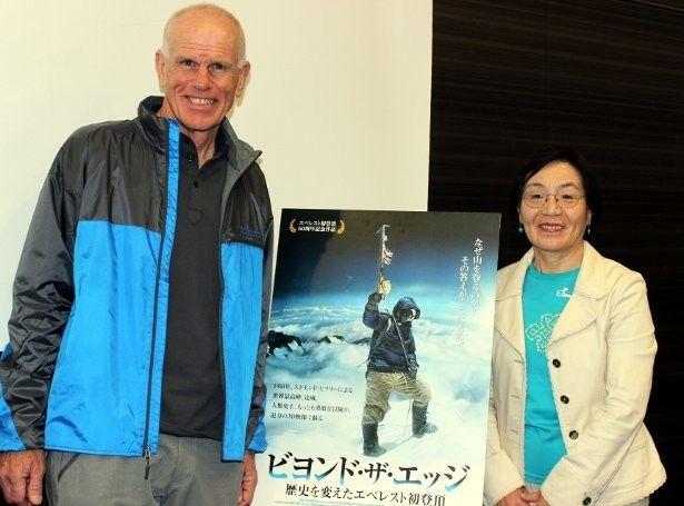 登山家・田部井淳子と、冒険家・エドモンド・ヒラリーの息子ピーター・ヒラリーがトークショーを開催