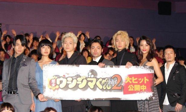 『闇金ウシジマくん Part2』の公開記念舞台挨拶が開催された