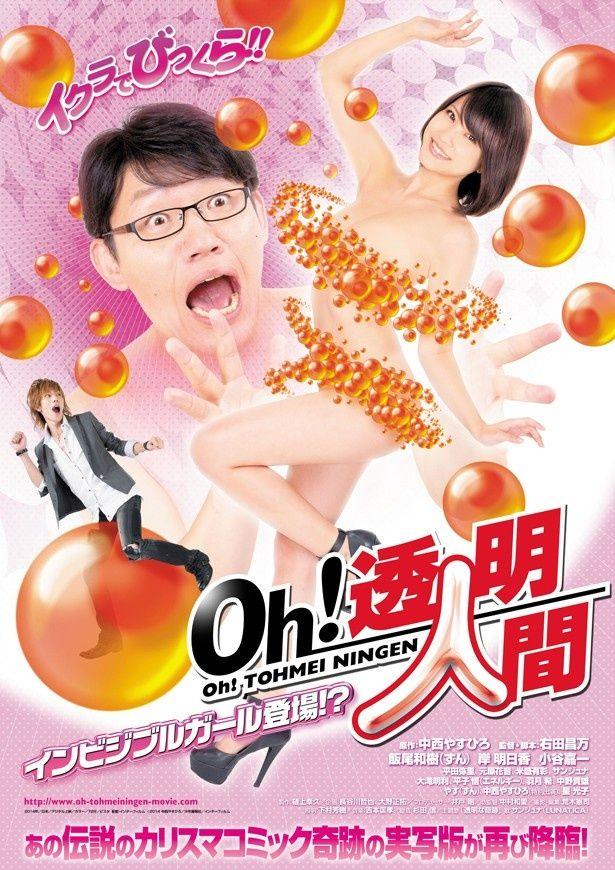 『Oh!透明人間 インビジブルガール登場!?』は6月14日(土)から公開