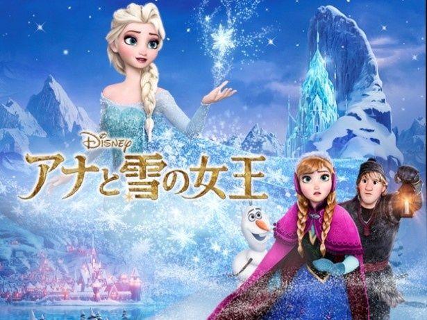 大ヒットを記録している「アナと雪の女王」