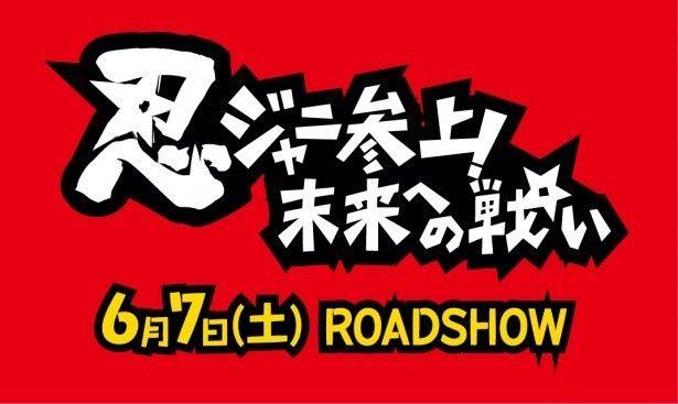 『忍ジャニ参上!未来への戦い』がいよいよ公開!舞台挨拶が開催された