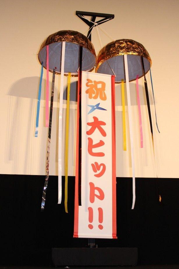 【写真を見る】『忍ジャニ参上!未来への戦い』舞台挨拶ではメンバーが笑顔で「祝・大ヒット」のくす玉を割った