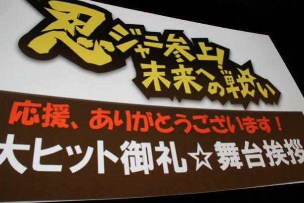 『忍ジャニ参上!未来への戦い』の大ヒット舞台挨拶が開催!
