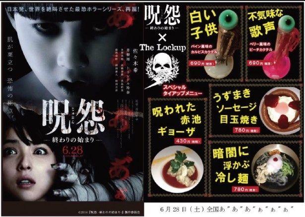 映画『呪怨 終わりの始まり』と監獄レストラン ザ・ロックアップとのスペシャルタイアップメニュー