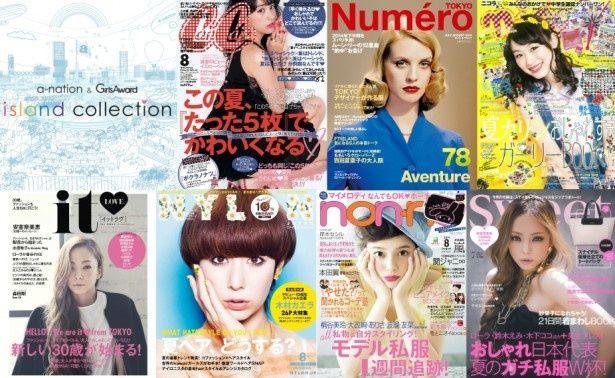 今夏「a-nation」「GirlsAward」とコラボする女性ファッション誌の(左下から反時計回りに)itLOVE、NYLONJAPAN、nonno、sweet、nicola、Numéro TOKYO、CanCam