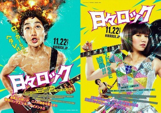 野村周平、二階堂ふみ共に新境地の役どころへの挑戦となった映画「日々ロック」