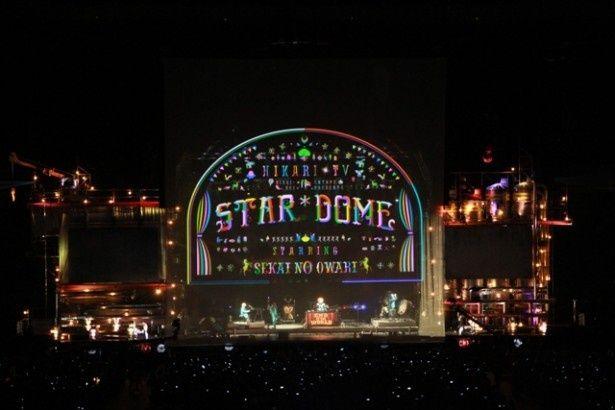 視聴者参加型ミュージックビデオ「STAR*DOME」の世界をライブプロジェクションで表現したSEKAI NO OWARI