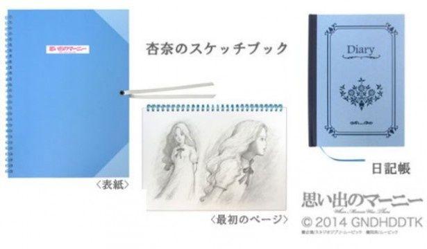 映画の世界が手の中に!「杏奈のスケッチブック」(写真左)と「日記帳」(写真右)