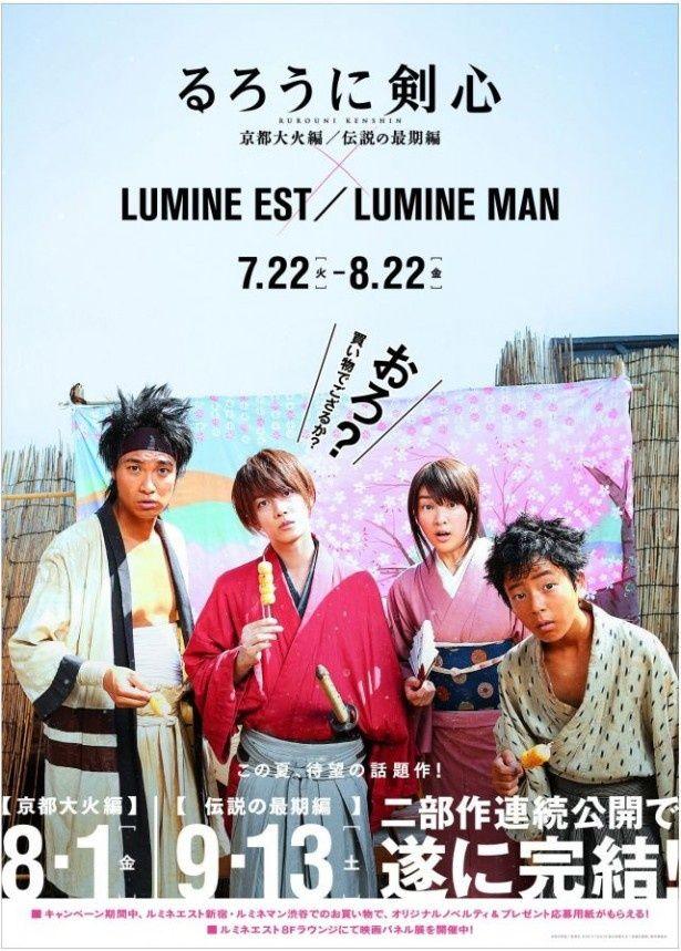 ルミネエスト新宿、ルミネマン渋谷とコラボレーションする『るろうに剣心』