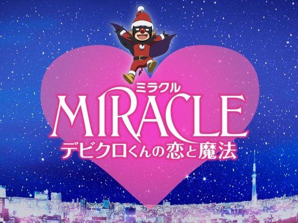 『MIRACLE デビクロくんの恋と魔法』(11月22日公開)の特報がついに解禁!