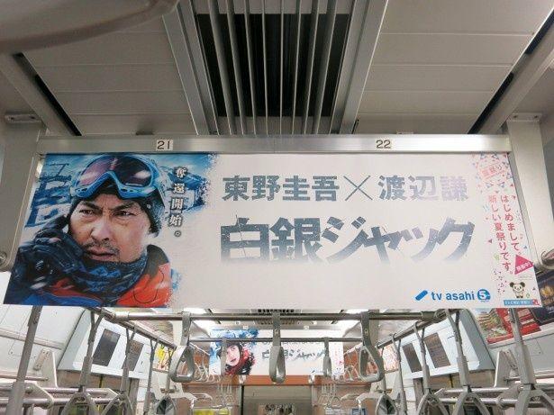 8月2日(土)の放送に先駆け「白銀ジャック」の中づりポスターが東急電鉄各路線をジャック!
