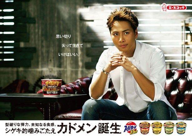 登坂広臣が初めて単独出演するスーパーカップの新テレビCM「カドメン・眼差し編」が8月24日(日)から全国放映される