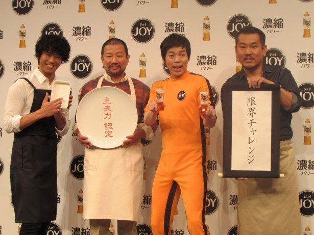 P&G台所用洗剤「ジョイ コンパクト」の発売記念イベントに出席した、(左から)庄司智春、木村祐一、今田耕司、藤本敏史